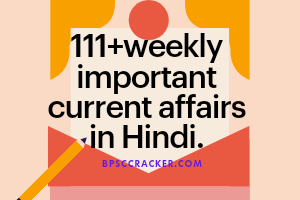 Weekly current affairs in Hindi