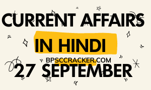 CURRENT AFFAIRS IN HINDI 27 SEPTEMBER FOR RAILWAYS, NTPC, SSC, BPSC.
