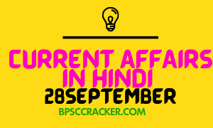 CURRENT AFFAIRS IN HINDI 28 SEPTEMBER FOR RAILWAYS, NTPC, SSC, BPSC.