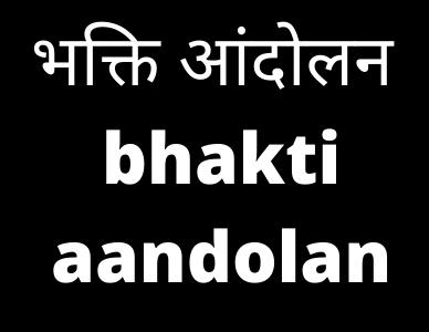भक्ति आंदोलन bhakti aandolan