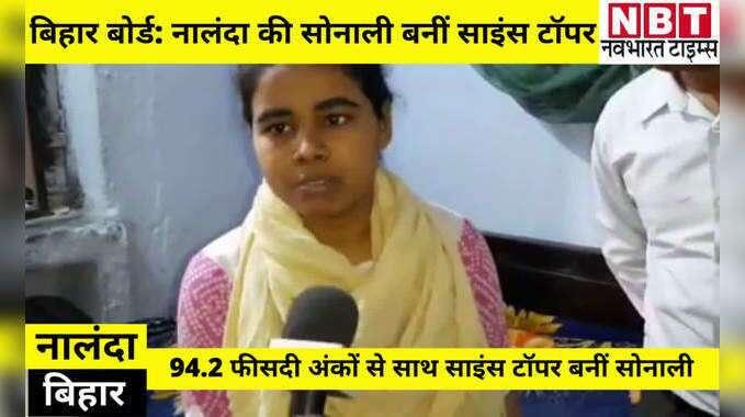 Bihar Board District wise Topper List 2020, Neha Kumari Bihar Topper marksheet, Bihar Board 12th Science topper 2019, bihar board 12th district wise topper list 2021, Topper of Bihar Board 2020 Class 12 Science, Bihar Board 12th Science Topper List 2020, Bihar Board 12th Science Topper 2020, bihar board 12th topper list 2021