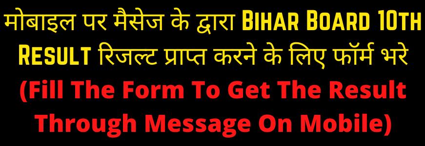Bihar Board 10th Result | Check BSEB10th Result | Matric Ka Live Result Dekhe Online  2021 | बिहार बोर्ड मैट्रिक के नतीजे जारी