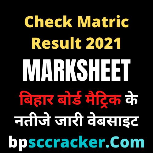 Bihar Board 10th Result 2021 Live | TOPPER Pooja Kumari and Shubhadarshini |  BSEB Matric Result Released