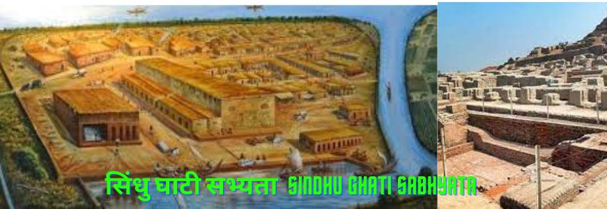 सिंधु घाटी सभ्यता PDF, सिंधु घाटी सभ्यता NCERT, सिंधु घाटी सभ्यता UPSC Notes, सिंधु घाटी सभ्यता की लिपि क्या थी, सिंधु घाटी सभ्यता प्रश्नोत्तरी Class 8, सिंधु घाटी सभ्यता की विशेषताएं