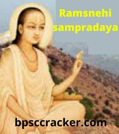 Ramsnehi sampradaya ki peeth