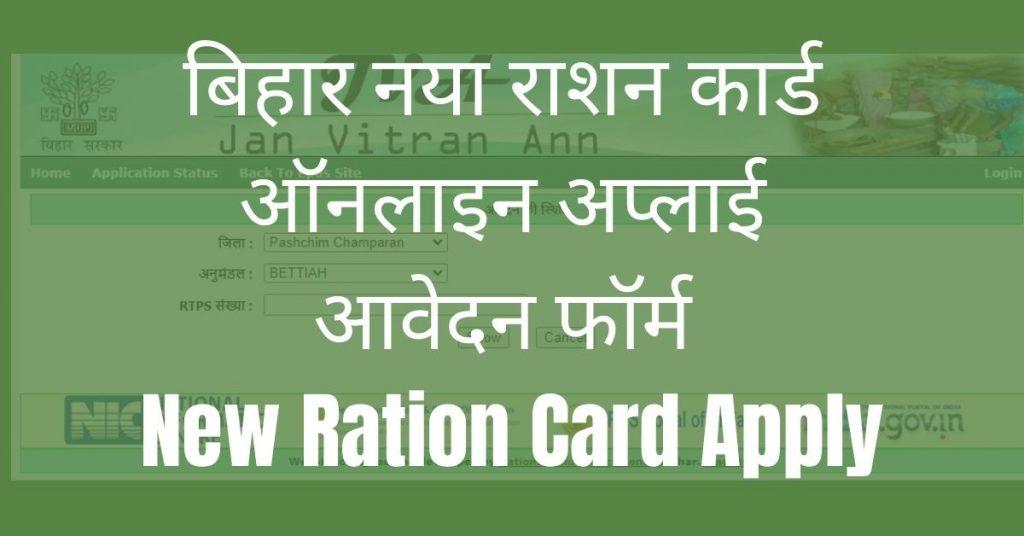 epds.bihar.gov.in ration card, bihar ration card online apply, ration card check, aepds bihar, ration card online check, epds bihar gov 2020 ration issue, ration card status, epds ration card, aadhar bihar ration card link, aadhar link to ration card online bihar, aapda bihar ration card, aay phh bihar ration card list, add name in bihar ration card, aepds bihar ration card, aurangabad bihar ration card list, bihar e ration card online apply,