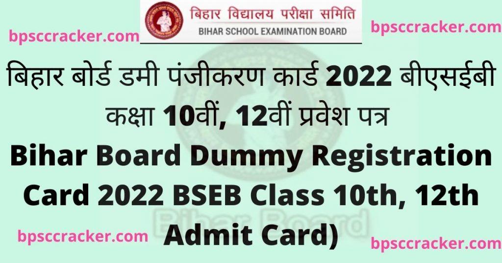 Bihar Board Dummy Registration Card 2022, बिहार बोर्ड से जुडी ओफ्फिसियल वेबसाइट क्या है ?, बिहार मैट्रिक बोर्ड Final रजिस्ट्रेशन कार्ड को ऑनलाइन कैसे डाउनलोड करे ?, बिहार बोर्ड डमीएडमिट कार्ड 2022, बिहार बोर्डरजिस्ट्रेशन 2022, बिहार बोर्ड डमीरजिस्ट्रेशन कार्ड 2022, बिहार बोर्ड डमीरजिस्ट्रेशनकार्ड2021, बिहार बोर्डरजिस्ट्रेशनकार्ड2021, बिहार बोर्ड डमीरजिस्ट्रेशनकार्ड 202210th, बिहार बोर्डरजिस्ट्रेशन डेट 2021 12th, बिहार बोर्ड पंजीकरण2021,