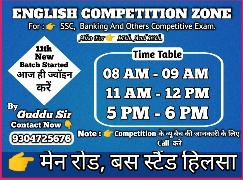New batch english competion zone hilsa