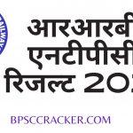 आरआरबी-एनटीपीसी-रिजल्ट-2021आरआरबी-एनटीपीसी-रिजल्ट-2021आरआरबी-एनटीपीसी-रिजल्ट-2021